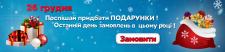 Баннеры-акции для интернет магазина Compservice.ru