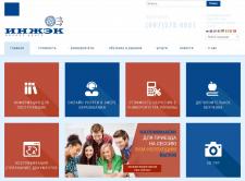 Сайт бизнес - центра инжек