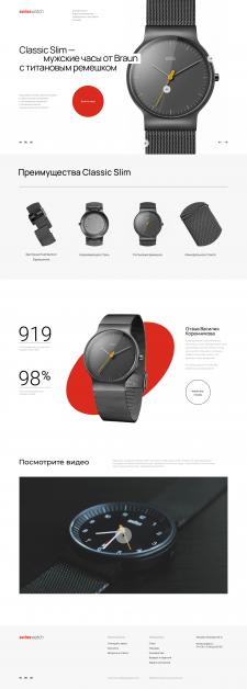 Landing Page для онлайн магазина часов.