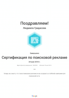 Новый сертификат специалиста в поисковой рекламе