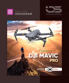 "Баннер ""DroneStore"""