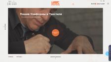 Пошив униформы - сайт и магазин