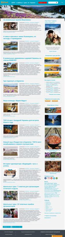 Доработки блога на сайте Відвідай (Wordpress)