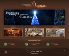 Сайт-каталог ресторанного комплекса, Joomla