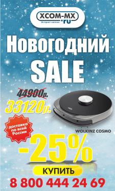 "Новогодний банер для интернет магазина ""XCOM-MX"""