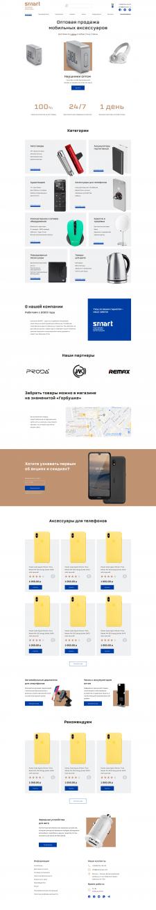 Дизайн сайта для B2B SMART