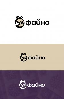 "Логотип "" Все ФАЙНО"""