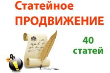 Статейный прогон на 40 отборных сайтах. ИКС от 100