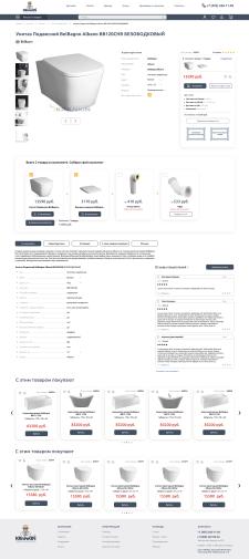 Дизайн интернет-магазина сантехники (страница карточки товара)
