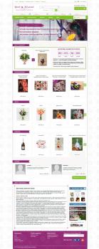 drevo - интернет- магазин цветов