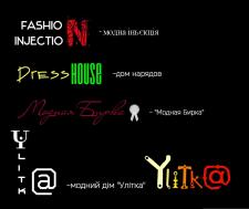 Нейминг и Логотип