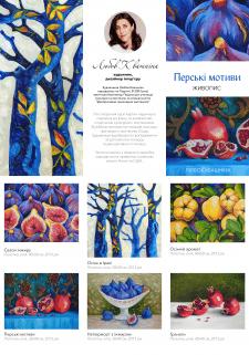 Буклет для української художниці