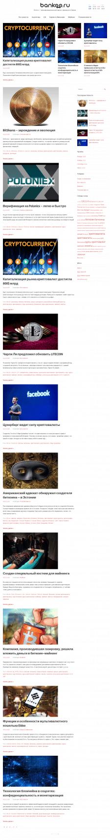 Рерайтинг и переводы для сайта о криптовалютах