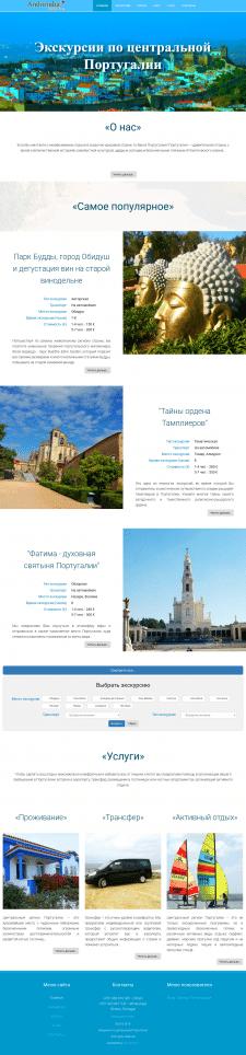 """Сайт тур. агентства """"Andorinha Tour"""" (Португалия)"""