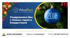Новогодний баннер для магазина Westpart