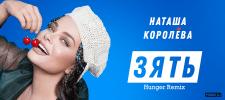 Наташа Королева - Зять (Hunger Remix)