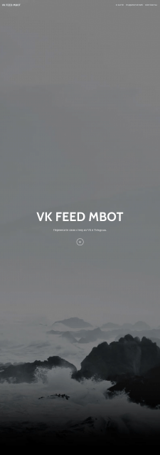 VK Feed mBot