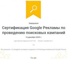 Сертификат GoogleAds поисковой сети