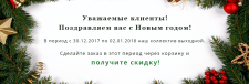 Banner for website