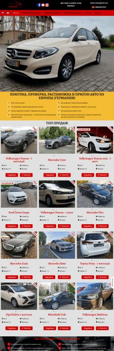 Сайт по пригону авто