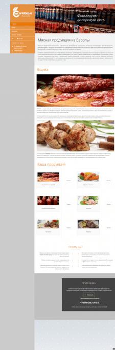 Многоязычный сайт-визитка международной компании