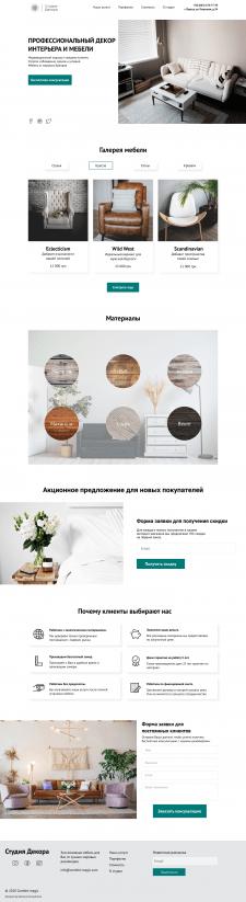 Landing page для дизайнерской студии