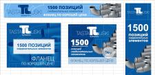 Рекламные банеры для компании Тасталиски