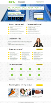 Luca - Финансово-правовое управление бизнесом