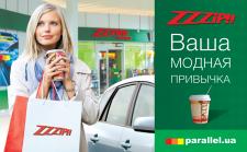 Реклама кофеен Zzzip!!