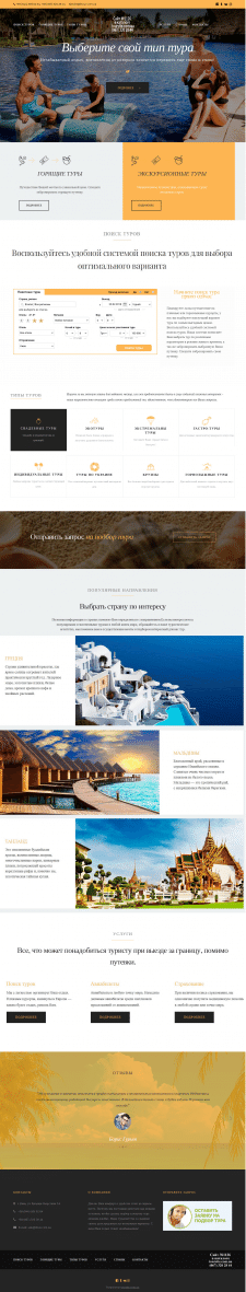 Сайт для туристической фирмы №15