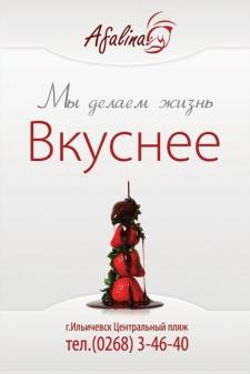 "Полиграфический баннер , Кафе ""Афалина"""