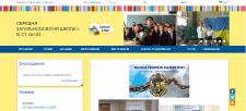 Сайт школы №103 г.Киев