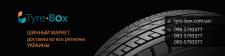 Обложка в соц/сеть Tyre-Box