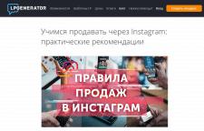 Учимся продавать через Instagram: рекомендации