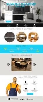 Дизайн одностраничного сайта.