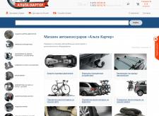 Создание и сопровождение http://alta-karter.ru/