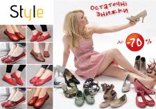 Рекламный баннер для магазина обуви    STYLE Рекла