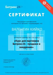 Сертификат «Битрикс24 - продажи и внедрение»