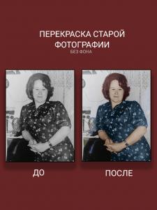 Перекраска старой фотографии