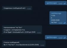 Бот Telegram - отправки сообщений в канал