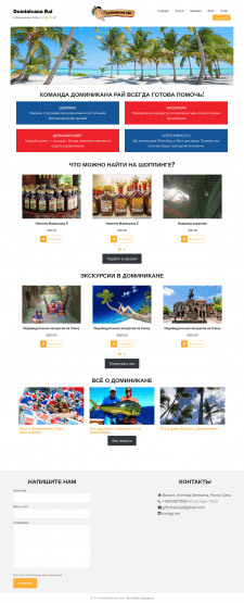 Разработка сайта компании Доминикана Рай