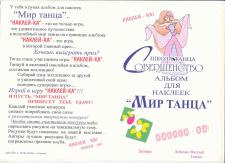 Буклет для клуба бального танца
