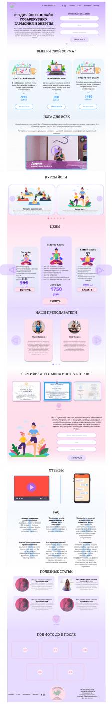 Дизайн онлайн-занятий по йоге