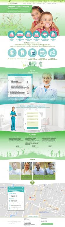 """Дизайн сайта стоматологической клиники """"Альфадент"""""""