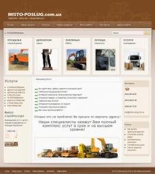 Продажа стройматериалов, демонтаж, земельные работы