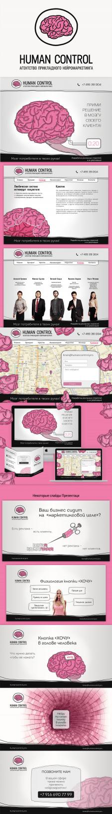 Логотип, сайт, презентация для Human Control