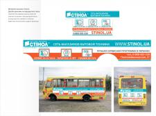 Реклама на маршрутное такси