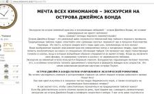 МЕЧТА ВСЕХ КИНОМАНОВ – ЭКСКУРСИЯ НА ОСТРОВА...