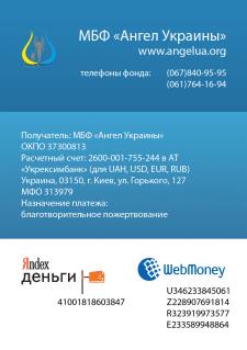 Янгол України