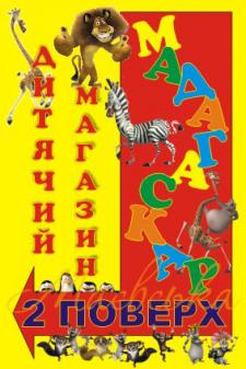 Банер для дитячого магазина